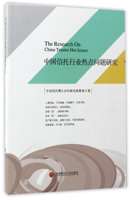 中国信托行业热点问题研究