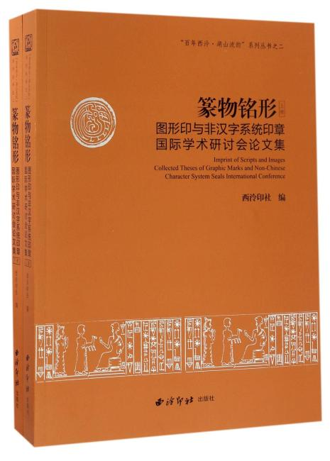 篆物铭形:图形印与非汉字系统印章国际学术研讨会论文集(共2本)