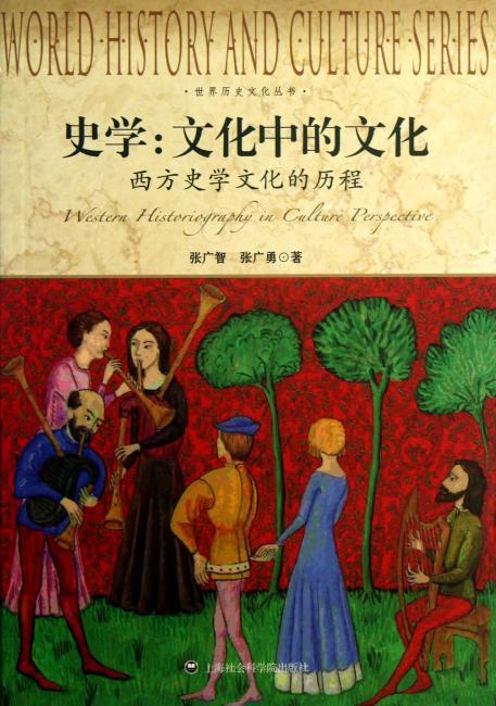史学:文化中的文化——西方史学文化的历程