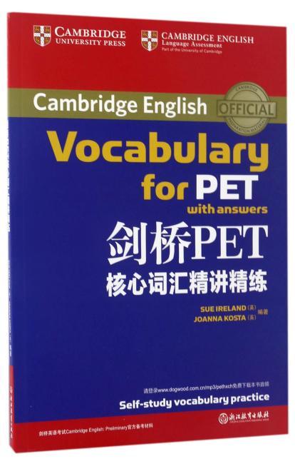 新东方 剑桥PET核心词汇精讲精练
