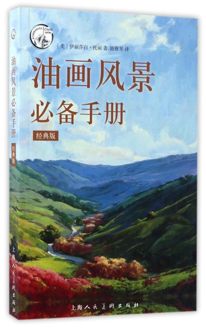 油画风景必备手册(经典版)——-西方经典美术技法译丛