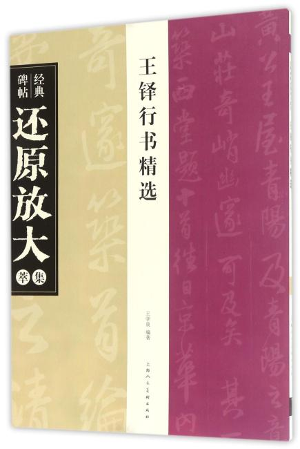 王铎行书精选---经典碑帖还原放大集萃