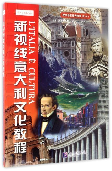 新视线意大利文化教程