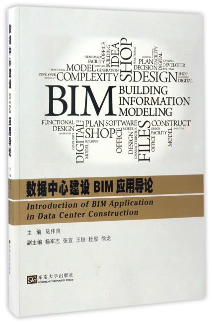数据中心建设BIM应用导论
