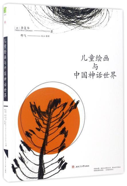儿童绘画与中国神话世界