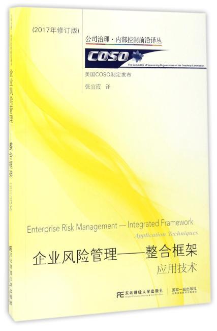 企业风险管理--整合框架:应用技术