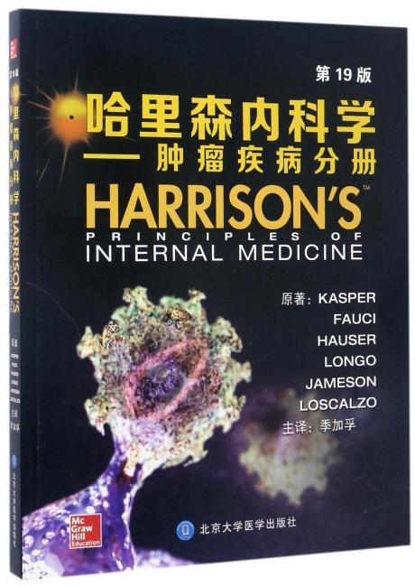 哈里森内科学(第19版)——肿瘤疾病分册