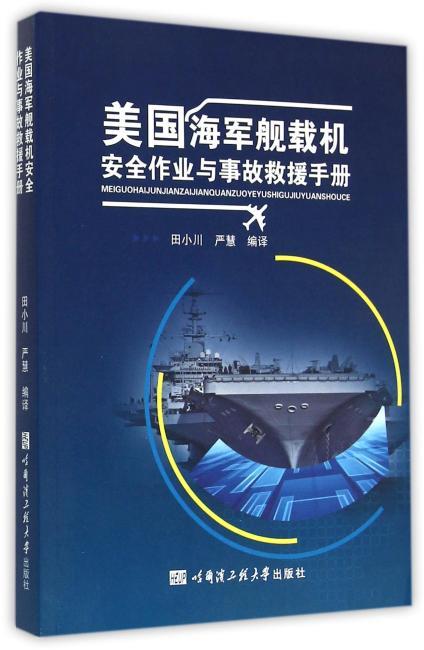 美国海军舰载机安全作业与事故救援手册(航母运维)