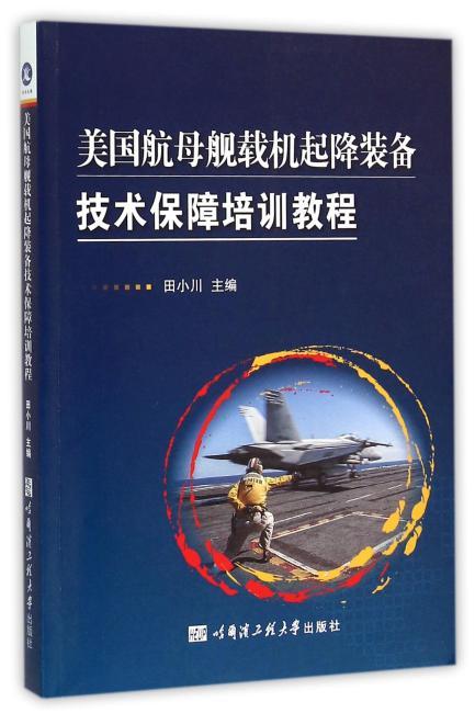 美国航母舰载机起降装备技术保障培训教程(航母运维)