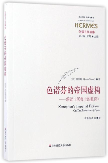 色诺芬的帝国虚构:解读《居鲁士的教育》