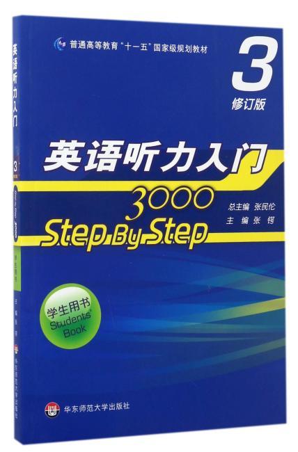 英语听力入门3000 修订版 学生用书3
