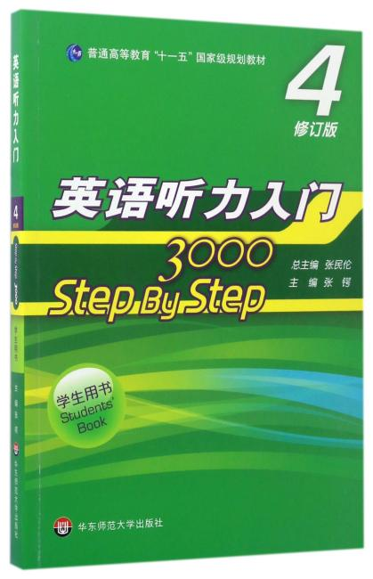 英语听力入门3000 修订版 学生用书4
