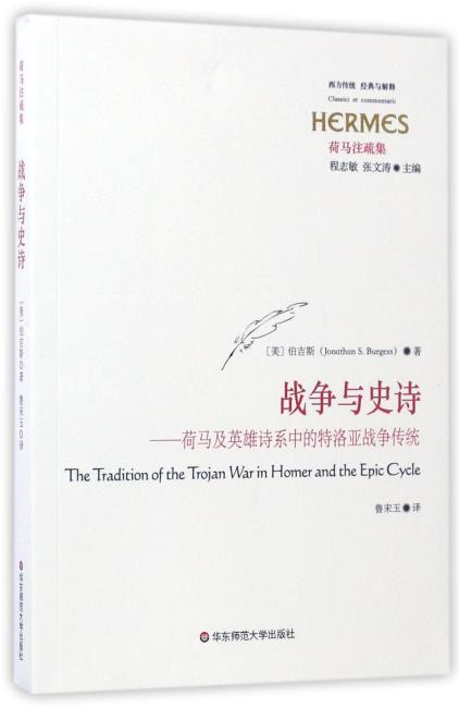 战争与史诗:荷马及英雄诗系中的特洛亚战争传统