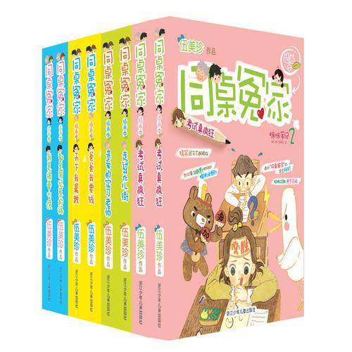 伍美珍 同桌冤家 插画版(共8册)