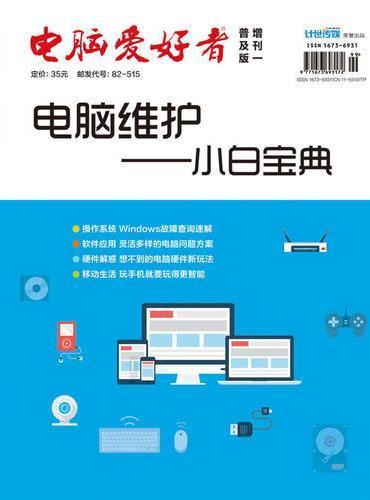 2017年《电脑爱好者》(普及版)增刊(1)-《电脑维护——小白宝典》