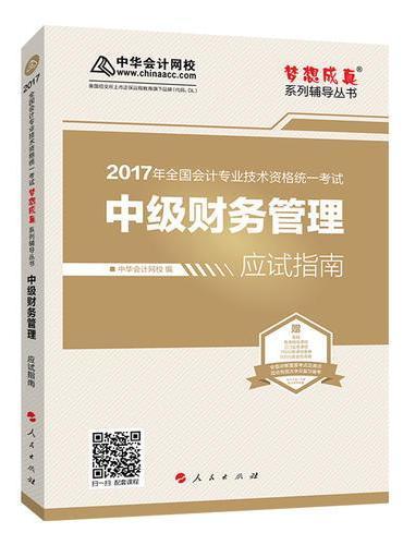 中级会计职称教材2017 中级财务管理应试指南 2017中级财务管理 梦想成真 中华会计网校
