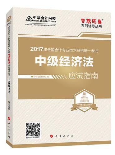 中级会计职称教材2017 中级经济法应试指南 2017中级经济法 梦想成真 中华会计网校