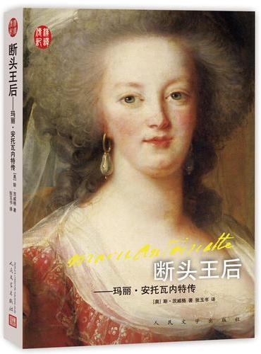 断头王后:玛丽·安托瓦内特传