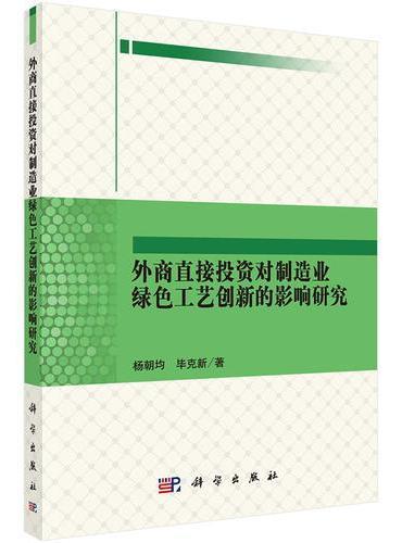外商直接投资对制造业绿色工艺创新的影响研究