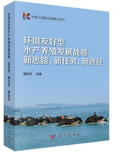 环境友好型水产养殖发展战略:新思路、新任务、新途径