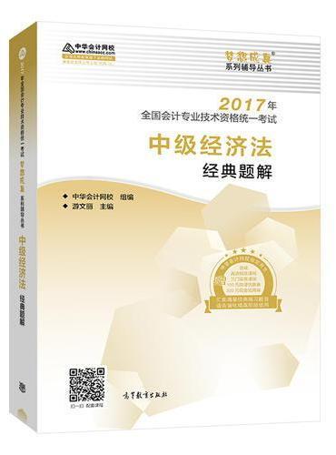 中级会计职称教材2017 中级经济法经典题解 2017中级经济法  梦想成真 中华会计网校