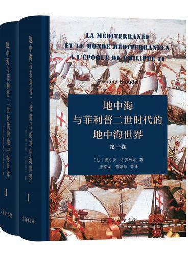 地中海与菲利普二世时代的地中海世界(全二卷)(精装本)
