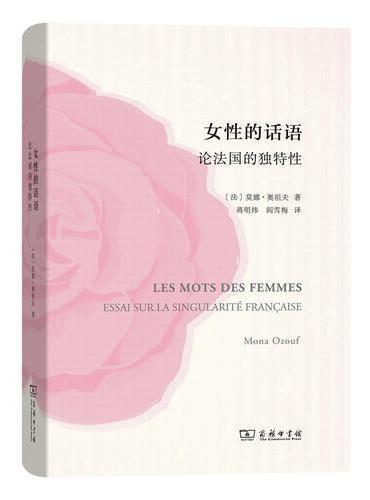 女性的话语——论法国的独特性