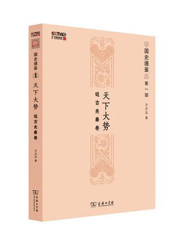 天下大势:远古先秦卷(国史通鉴)