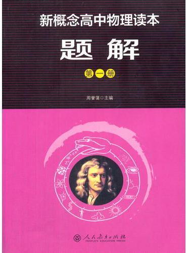 新概念高中物理读本题解 第一册