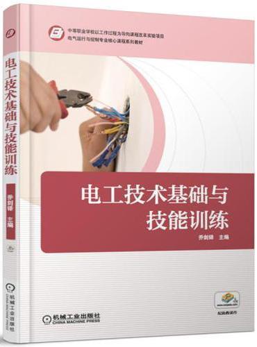 电工技术基础与技能训练