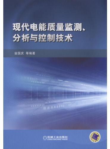 现代电能质量监测 分析与控制技术