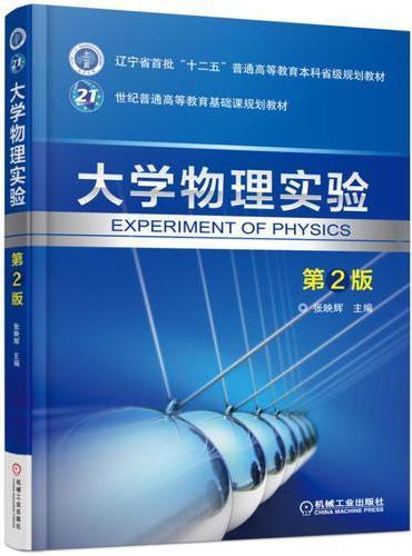 大学物理实验 第2版