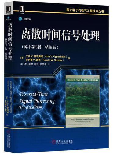 离散时间信号处理(原书第3版 精编版)