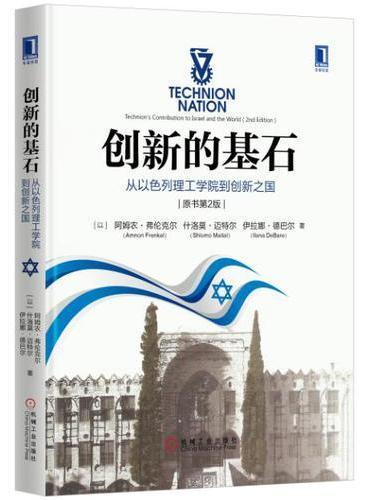 创新的基石:从以色列理工学院到创新之国(原书第2版)