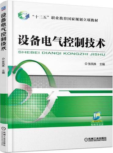 设备电气控制技术