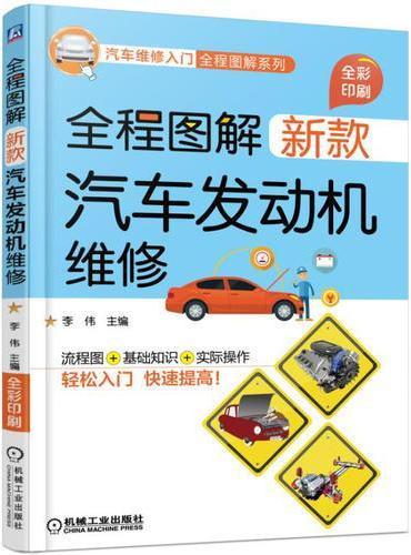 全程图解新款汽车发动机维修