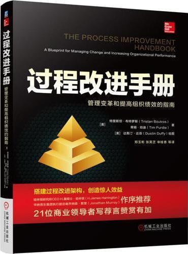 过程改进手册