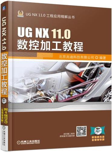 UG NX 11.0数控加工教程