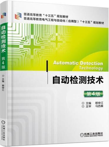 自动检测技术 第4版