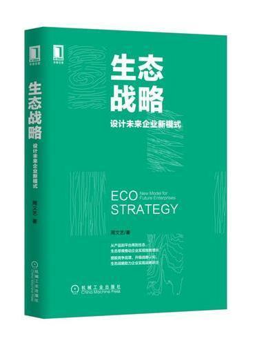 生态战略:设计未来企业新模式