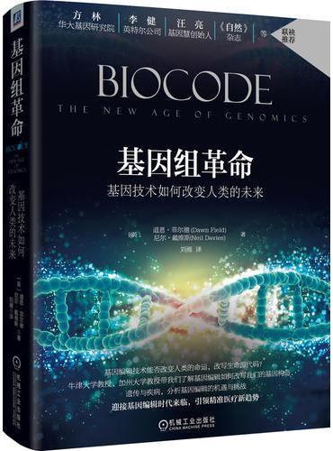 基因组革命:基因技术如何改变人类的未来