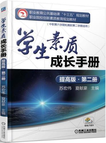 学生素质成长手册(提高版·第二册)
