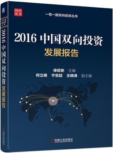 2016中国双向投资发展报告