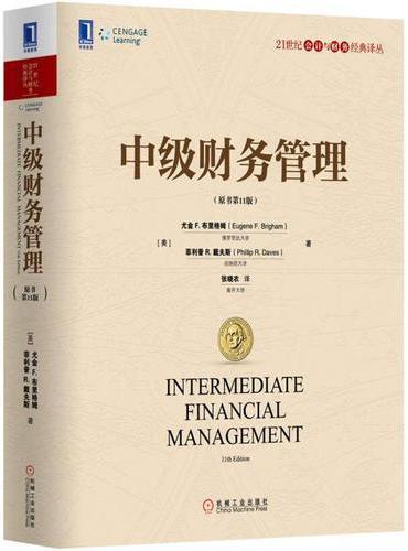 中级财务管理(原书第11版)