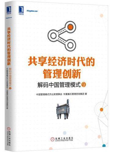 共享经济时代的管理创新:解码中国管理模式