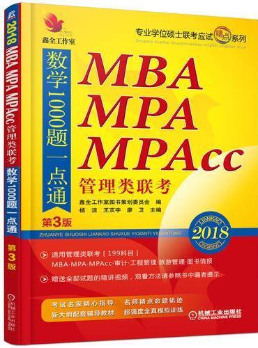 2018机工版精点教材MBA、MPA、MPAcc管理类联考数学1000题一点通 第3版(新版更加契合全新命题方向与思路。随书附送价值1580元的网络课堂超值赠卡,包含全科学习备考课程)