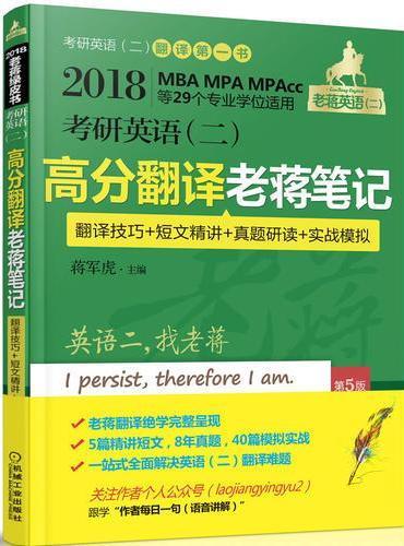 2018蒋军虎 考研英语(二)高分翻译老蒋笔记(翻译技巧+短文精讲+真题研读+实战模拟)(MBA、MPA、MPAcc等29个专业学位适用) 第5版