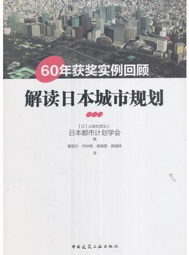 解读日本城市规划——60年获奖实例回顾