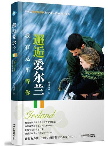 邂逅爱尔兰
