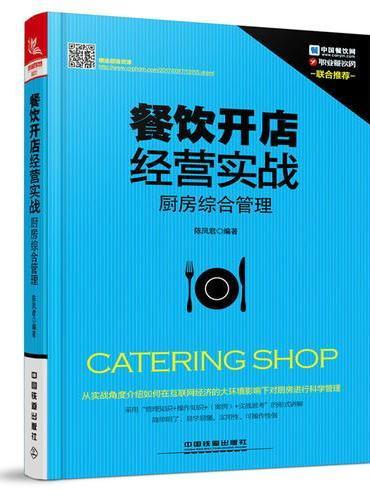 餐饮开店经营实战:厨房综合管理